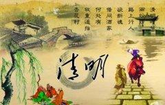 关于清明节的古诗句集锦鉴赏
