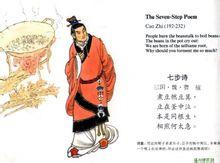 曹植《七步诗》原文赏析与翻译