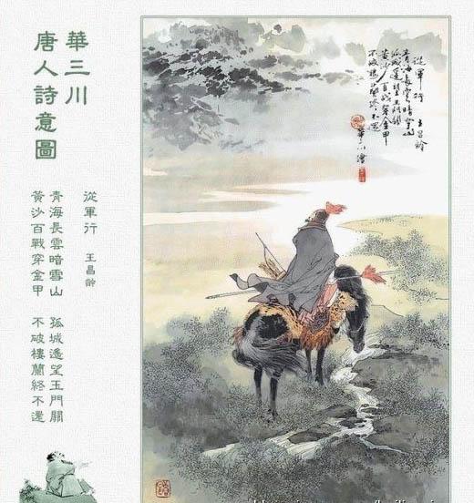 王昌龄《从军行》