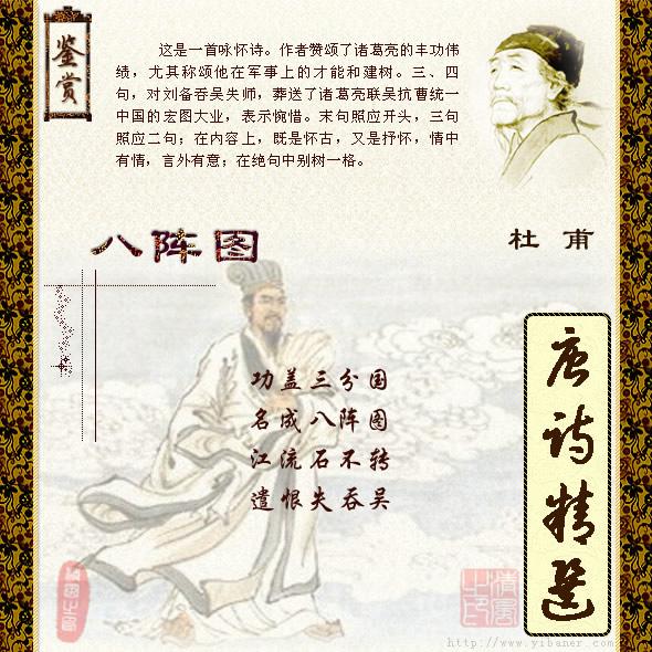 杜甫 八阵图 功盖三分国 名成八阵图 全诗翻译赏析