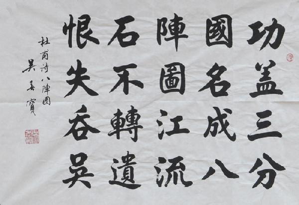 失吞吴 杜甫 八阵图 全诗翻译赏析
