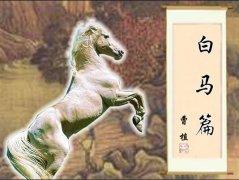 """曹植《白马篇》""""捐躯赴国难, 视死忽如归。""""全诗翻译赏析"""