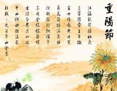 有关重阳节的古诗词集锦鉴赏