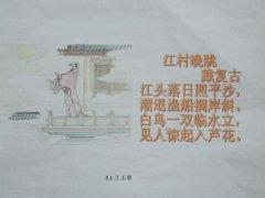 """戴复古《江村晚眺》""""江头落日照平沙,潮退渔船搁岸斜。""""全诗翻译赏析"""