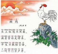 """唐寅《画鸡》""""平生不敢轻声语,一叫千门万户开。""""全诗翻译赏析"""