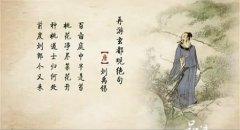 """刘禹锡《再游玄都观》""""百亩庭中半是苔,桃花净尽菜花开。""""全诗翻译赏析"""