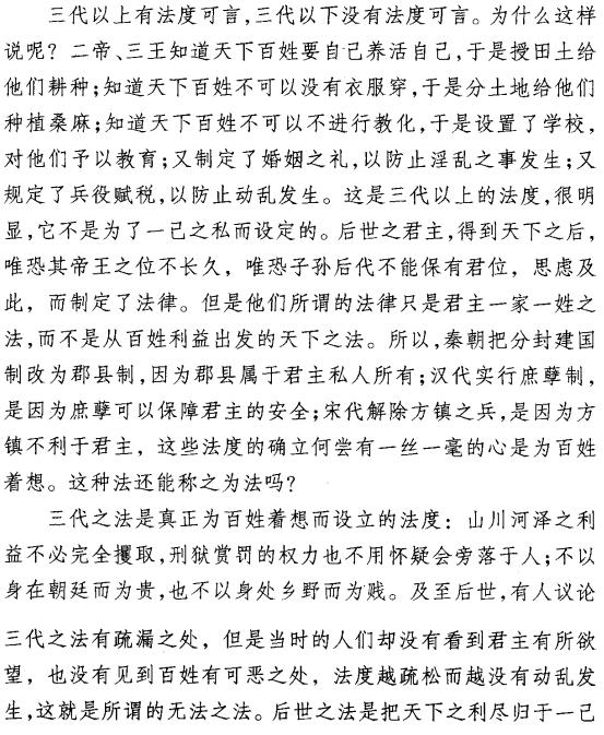 黄宗羲《原法》阅读答案及译文翻译