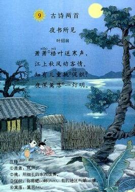 """江篱_""""萧萧梧叶送寒声,江上秋风动客情""""的意思及全诗翻译赏析 ..."""