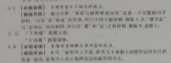 """""""武行德,并州榆次人""""阅读答案解析及原文翻译"""