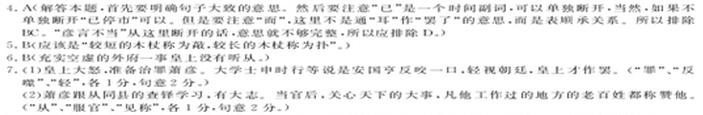 """""""萧彦,字思学,泾县人""""原文及译文赏析"""