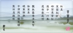"""柳永《甘草子》""""秋尽。叶翦红绡,砌菊遗金粉""""全词赏析"""