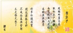 """柳永《西江月》""""凤额绣帘高卷,兽钚朱户频摇""""全词鉴赏"""