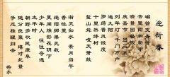 """柳永《迎新春·嶰管变青律》""""列华灯、千门万户""""全词翻译赏析"""