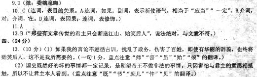 """""""贞观初,太宗谓监修国史房玄龄曰""""阅读答案及句子翻译"""