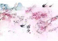 古诗词里的春分节气