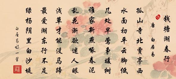 唐诗中著名的六首 七律